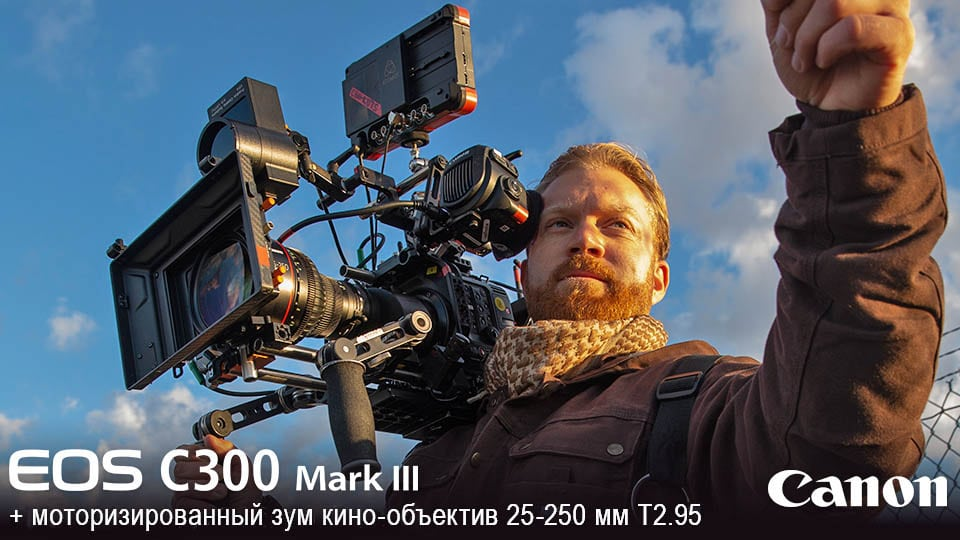 Кинокамера Canon C300 Mark III - обложка статьи