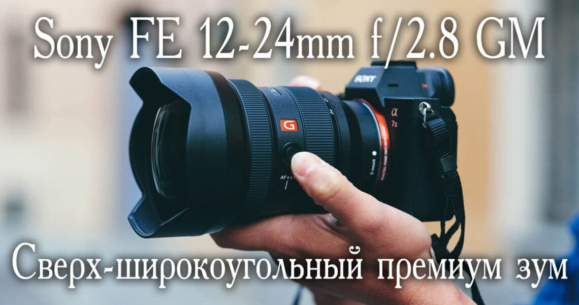 Объектив Sony FE 12-24mm f/2.8 GM - обложка новости про фото